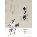 【正版直发】中华酒经 万伟成,丁玉玲 著 百花文艺出版社