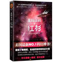 星�H迷航:�t衫 �s翰・斯卡���R 9787550229884 北京�合出版公司