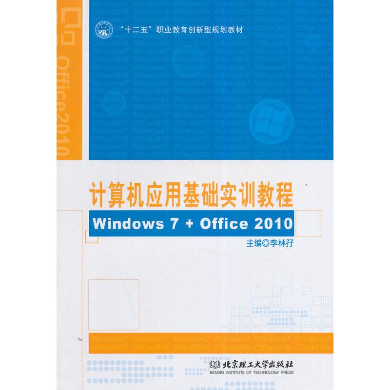 计算机应用基础实训教程(Windows 7+Office 2010)