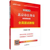北京公务员考试用书 中公2020北京市公务员录用考试专用教材全真面试教程