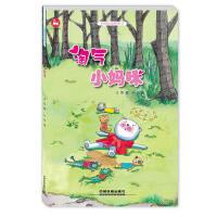 台湾阅读桥梁书――淘气小妈咪