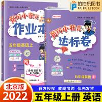 黄冈小状元五年级上英语北京版达标卷作业本(北京课改版)2本套装