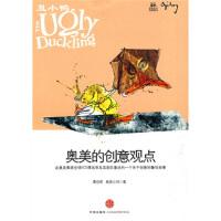 丑小鸭:奥美的创意观点 [新加坡] 谭启明 等,何辉 中信出版社,中信出版集团