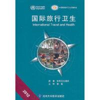 国际旅行卫生(中国国际旅行卫生保健协会)(W) (瑞士)世界卫生组织 原著,张敏 北京大学医学出版社有限公司