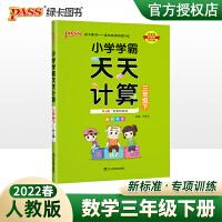 小学学霸天天计算三年级下册数学 人教版2021新版