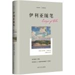 经典译文系列・伊利亚随笔(纤毫毕现地展示了英式随笔的至高境界。)