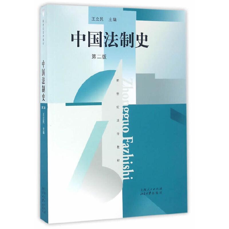 中国法制史(第二版)(新世纪法学教材)