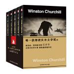 第一次世界大战回忆录(套装共5册)