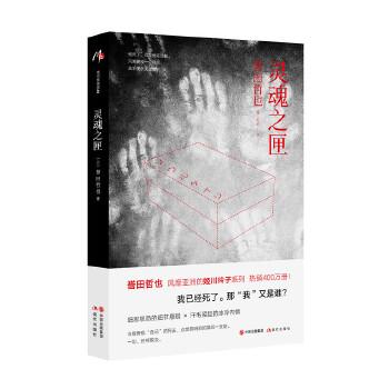 灵魂之匣(pdf+txt+epub+azw3+mobi电子书在线阅读下载)