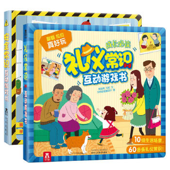 幼儿安全礼仪常识启蒙系列(2册) 3-6岁,拉拉、翻翻做互动,学会自我保护知识,安全、礼仪常识不用父母反复强调,孩子边看边玩就知道,翻一翻,拉一拉,形象又逼真。  乐乐趣科普阅读