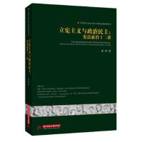 立宪主义与政治民主:宪法前沿十二讲(姜峰)