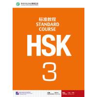 【二手书旧书9成新】HSK标准教程3(含1MP3),姜丽萍,姜丽萍,北京语言大学出版社,9787561938188
