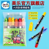 美乐 儿童蜡笔丝滑旋转画笔安全无毒可水洗水溶性蜡笔便携套装