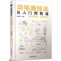 简笔画技法从入门到精通 [中国]漫果文化 9787113177003