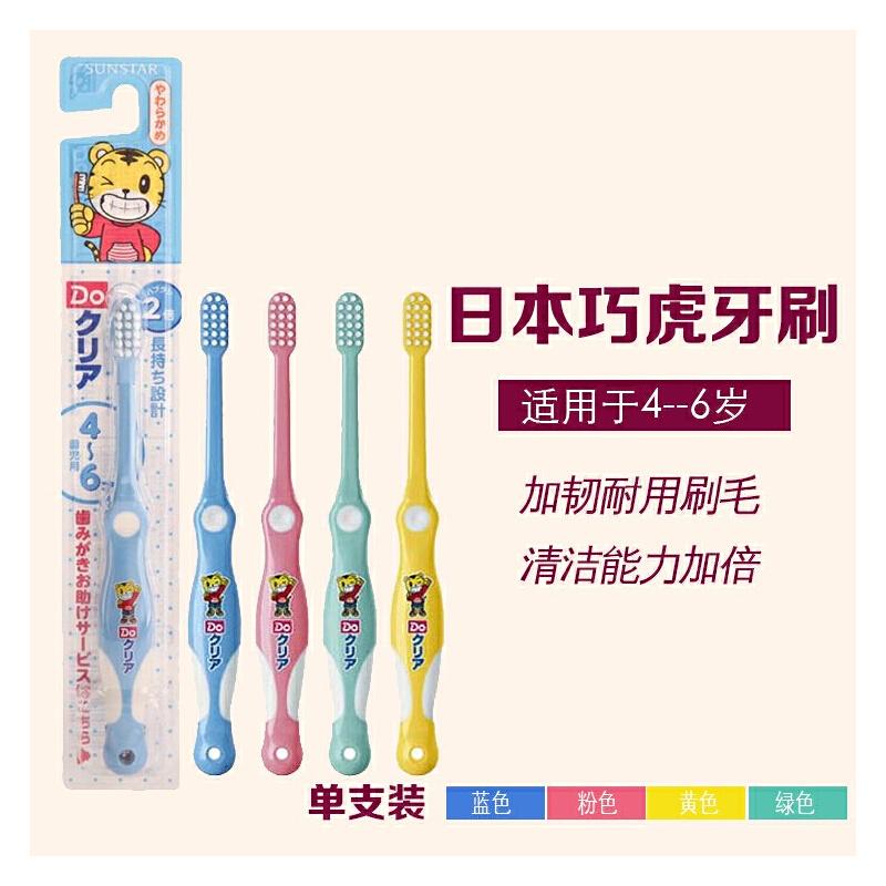日本巧虎儿童牙刷4-6婴儿训练牙刷宝宝婴幼儿乳牙刷软毛各个角度容易把控,可以把牙齿清理的很干净