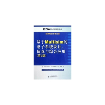 【旧书二手书8成新】基于Multisim的电子系统设计仿真与综合应用-经典畅销书修订版-第2版第二 旧书,6-9成新,无光盘,笔记或多或少,不影响使用。辉煌正版二手书。