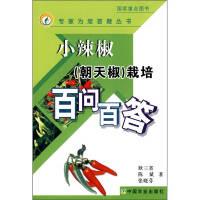 小辣椒(朝天椒)栽培百问百答耿三省、陈斌、张晓芬 中国农业出版社9787109131293