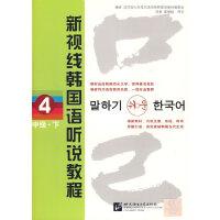 新视线韩国语听说教程 4 (中级 下)(含2MP3光盘)