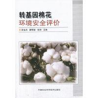 转基因棉花环境安全评价