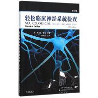 轻松临床神经系统检查(国外引进)(第五版)(中文翻译)[平装]