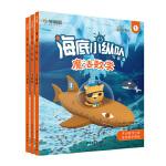 海底小纵队:魔法数学 飞跃篇(全三册)