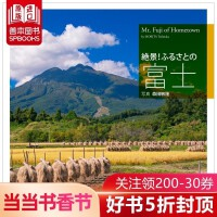 故乡富士山 �~景!ふるさとの富士 绝景!旅游摄影图书 日文原版