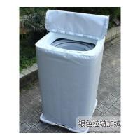 海尔2公斤婴儿童迷你小洗衣机罩上开自动2.3/3/3.3防水防晒套子