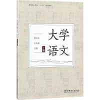 大学语文下册 中国林业出版社