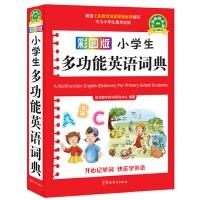 彩图版小学生多功能英语词典 华语教学