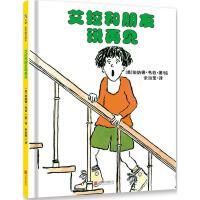 艾拉和朋友说再见 北京联合出版公司