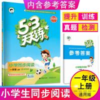 53天天练小学同步阅读一年级上册语文