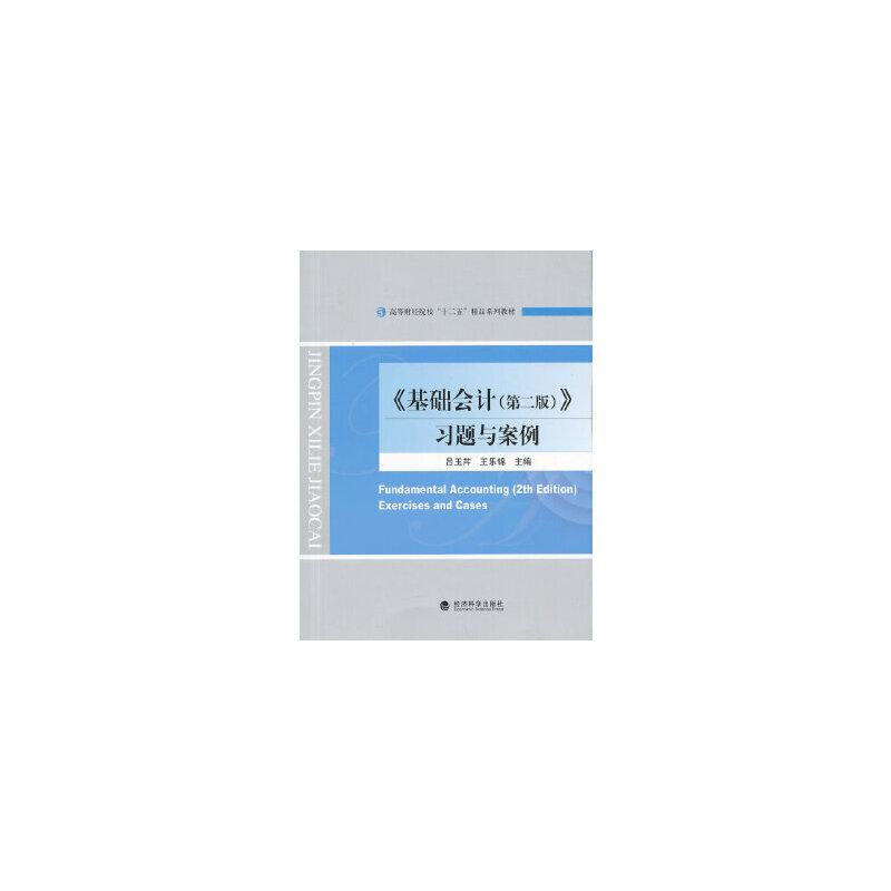 【旧书二手书9成新】单册售价 《基础会计(第二版)》习题与案例 吕玉芹王乐锦作 9787514142815