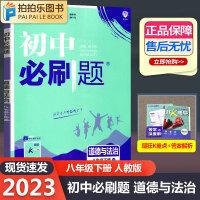 初中必刷题八年级下册道德与法治初二政治 人教版2021