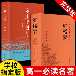 乡土中国、红楼梦 高一推荐书目 《语文》普通高中整本书阅读