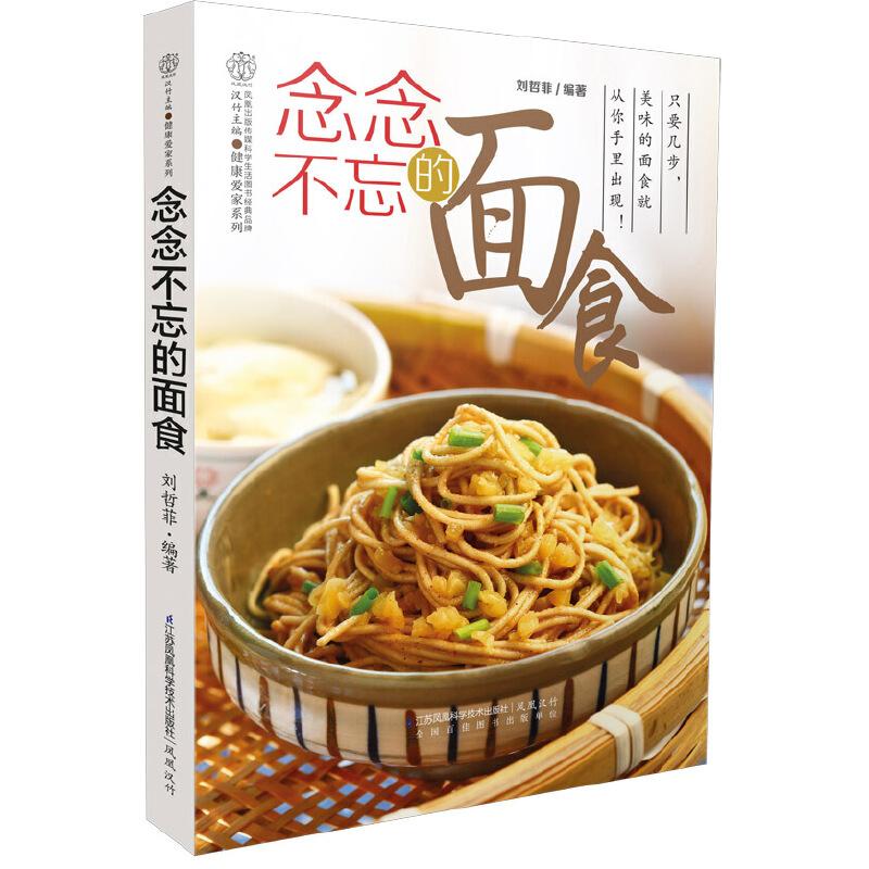 念念不忘的面食(汉竹)(面条、馒头、饺子、包子、馄饨……老时光里的面香,让人回味无穷!亲爱的,咱们吃面去!)