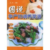 图说孕产妇调养菜谱