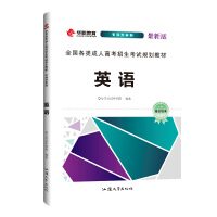2021年版 成人高考教材 专升本 英语 华职教育 汕头大学出版社
