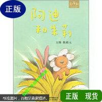 【二手旧书9成新】阿迪和朱莉 /陈致元 文/图 河北少年儿童出版社