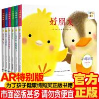 小鸡球球成长绘本系列全六册(新版)AR特别版宝宝绘本0-3岁小鸡球球触感玩具书0-3岁感受立体阅读 正版洞洞认知书0-
