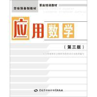 应用数学(第3版) 刘卫蓉 主编