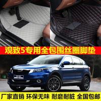 观致5SUV专车专用环保无味防水耐脏易洗超纤皮全包围丝圈汽车脚垫