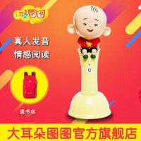 大耳朵图图点读笔有声图书益智玩具早教笔儿童学习机故事机婴幼儿宝宝智能早教机可充电下载4G 0-6岁