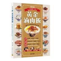 【预订】黄金卤肉饭 港台原版 餐饮食谱