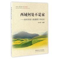 西域何处不是家 中国矿业大学出版社有限责任公司