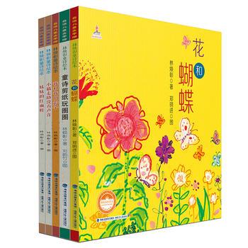 林焕彰童诗绘本(全5册) 正版书籍 限时抢购 当当低价 团购更优惠 13521405301 (V同步)