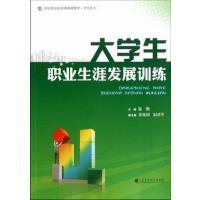 【旧书二手书8成新】大学生职业生涯发展训练 谢珊 广东高等教育出版社 9787536141407