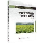 甘肃省药用植物病害及其防治 陈秀蓉 科学出版社