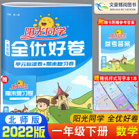 阳光同学全优好卷一年级下册数学北师大版 2021春新版
