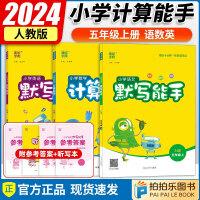 默写能手五年级上+计算能手五年级上册语文数学英语人教版 2021秋新版