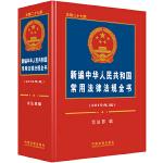 新编中华人民共和国常用法律法规全书(2019年版)